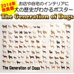 犬の系統図 ドッグジェネレーション ポスター 改定版 犬の歴史がわかる 人気商品 値…
