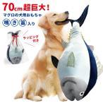 犬 おもちゃ  ぬいぐるみ 超巨大 鮪 (マグロ) 78cm 大型犬