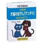 犬猫の虫下し ゲンダイ  0.5g 8包