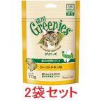 【正規品】 猫用グリニーズ ローストチキン味 70g 2袋セット【代引き不可】