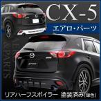 マツダ grow CX−5 リアハーフスポイラー 塗装済み カーパーツ