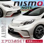 日産 grow E12ノート NISMO専用 エアロ3点セット 未塗装 カーパーツ