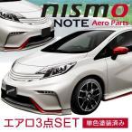 日産 grow E12ノート NISMO専用 エアロ3点セット 単色塗装 カーパーツ