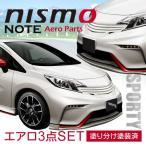 日産 grow E12ノート NISMO専用 エアロ3点セット 塗分け塗装 カーパーツ