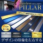 送料無料 日産 ステンレス ピラー K12 マーチ 6P 鏡面HYPER ブルー カーパーツ 超鏡面 メッキ