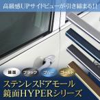 送料無料 BK5P アクセラスポーツワゴン マツダ ステンレス ドアモール 鏡面HYPER ブラック カーパーツ 超鏡面 メッキ