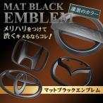 送料無料 トヨタ マットブラックエンブレム  GRX120マークX リア1点