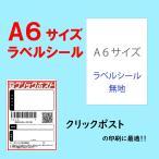 クリックポスト用 ラベルシール 無地 A6サイズ 40枚〜400枚