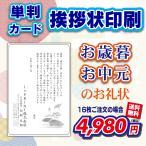 【単判カード&封筒付き】 お歳暮・お中元 お礼状 16〜300セット(挨拶状・案内状・礼状)