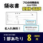 領収書 領収証 単票 名入れ印刷 オリジナル ミシン目入り 90部セット〜