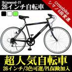自転車 クロスバイク  シマノ製6段ギア 26インチ 人気