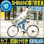 ショッピングクロスバイク クロスバイク 自転車 3色 26インチ 700C シマノ製6段ギア メンズ レディース 通勤 通学 街乗り
