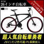 ★地域限定価格★ マウンテンバイク オリジナルディザイン MTB ATB 2色 フルアルミ 26イン...