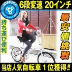 ショッピング車 折りたたみ自転車 送料無料 20インチ 6段ギア 98%装 PL保険 一年安心保障