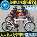 ショッピング折りたたみ自転車 自転車折りたたみ自転車 軽量 20インチ SHINEWOOD 6段変速ミニベロ 折り畳み自転車 折畳み自転車 シティサイクル