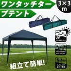 テントタープテント ワンタッチテント簡易テントワンタッチ3x3m激安送料無料イベントテント広げるだけの簡単ビックサイズ!撥水加工UVカット