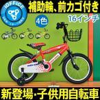 16インチ子供自転車!当店の人気商品です!  製品情報: 商品名:子供自転車 タイヤサイズ:16イン...