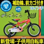 子供用自転車 自転車 幼児用自転車16インチ送料無料 軽量補助輪ベル 転車 Kids 男の子 女の子 幼児 通勤 通学