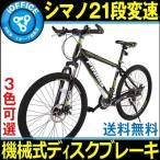 (Ioffice×会員感謝デー!2千円クーポン×5倍ポイント) マウンテンバイク 自転車 26インチ 機械式ディスクブレーキ シマノ21段変速 MTB