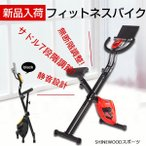 エアロバイク 折り畳んでコンパクト収納 x-bike 動式タブレットスタンド 健康器具 ダイエット器具 【送料無料】