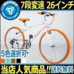 クロスバイク 自転車 26インチ ロードバイク SHINEWOOD 軽量 シマノ