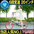 折りたたみ自転車 20インチ シマノ製6段ギア カゴ標準装備 ライト・ワイヤー鍵付 90%装 PL保険 一年安心保障
