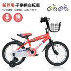 「お買い物3,000円以上で100円offクーポン」 子供用自転車 幼児用自転車 16インチ ブレーキ付き 送料無料 一年安心保証 軽量補助輪ベル