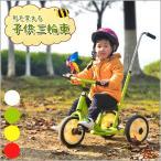 (バレンタイン祭り!2千円クーポン×5倍ポイント)「あすつく」 元気な蜜蜂ちゃん  変身できる 子供用三輪車 プレゼント おもちゃ 乗用玩具 足けり キッズバイク