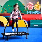 トランポリン 子供用 音楽 ゴム 家庭用 室内 子供 特別 エクササイズ おもちゃ ピアノ 音楽 キャッシュレス5 還元