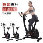 エアロバイク フィットネスバイク 静音 マグネット式 ダイエット器具 トレーニングバイク 室内運動 家庭用 健康器具 有酸素運動