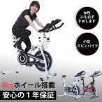 スピンバイク フィットネスバイク BTM フライホイール 8kg 静音 家庭用 室内用 本格トレーニング ルームランナー エアロバイク