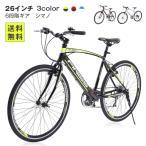 クロスバイク SHIMANO 自転車 26インチ シマノ製6段ギア カギ付き 変速 メンズ レディース おしゃれ 通勤 通学 街乗り 送料無料