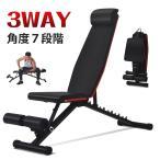 3WAYトレーニングベンチ 折りたたみ デクラインベンチ ダイエット 腹筋 フラットベンチ 室内運動 家庭用 健康器具