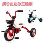 子供用三輪車  折りたたみ BTM 1年保証 オリジナル ランニングバイク おもちゃ 乗用玩具 幼児用 軽量 プレゼント 誕生日ギフト あすつく