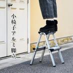 脚立 2段 アルミ 踏み台 折りたたみ ステップ アルミ踏み台 軽量 伸縮 軽い 掃除 洗車 電球交換 送料無料 作業台