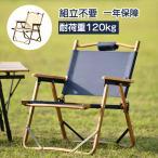 在庫処分★ アウトドアチェア 木製 キャンプ椅子 キャンプチェア 軽量 折りたたみ椅子 コンパクト キャンプ 椅子 イス チェアー
