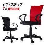 Office Furniture - チェア オフィスチェア パソコンチェア 肘付き メッシュ 送料無料 椅子 事務椅子 360度回転 通気性 耐久性抜群 腰当て
