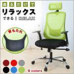 オフィスチェア メッシュ パソコンチェアー チェア 事務椅子 いす 昇降機能 リクライニング 腰当て 肘付き