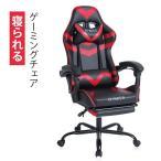 ゲーミングチェア 寝られる 上質な座り心地 オフィスチェア デスクチェア パソコンチェア 椅子 腰痛対策 昇降機能 360度回転肘