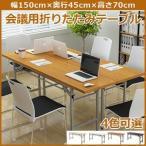 会議テーブル 送料無料 折り畳み 150 会議用テーブル 折りたたみ 150*45*70 完成品 木製 会議デスク 木目