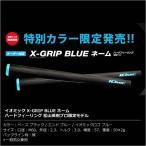 イオミック X-GRIP BLUE ネーム 10本 BL有 ハードフィーリング 松山英樹プロ限定モデル 本数追加OK