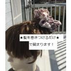 ショッピングさい NEW★髪を巻き付けるだけ簡単アレンジ『結QQ』柄(あずき色)フリル