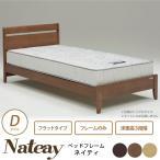 ショッピングすのこ すのこベッド 木製 ネイティ フラットタイプ ダブル