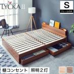 シングルベッド フレーム 収納ベッド すのこベッド 照明・棚付き コンセント付き LYCKA ブラウン