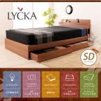 木製ベッド セミダブル マシュマロポケットコイルマットレス付き LYCKA(リュカ) ブラウン 北欧 収納ベッド すのこベッド ミッドセンチュリー セミダブルサイズ