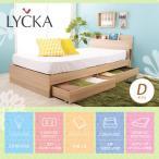木製ベッド ダブル デュアルポケットコイルマットレス付き LYCKA(リュカ) ナチュラル 北欧 収納ベッド すのこベッド ミッドセンチュリー ダブルサイズ 2灯照明
