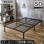 スチールベッド レグルス ITJ-006-SD KD脚付きベッド セミダブル フレームのみ REGLS すのこ仕様 アイアンベッド シングルベッド ベット