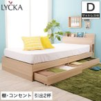 木製ベッド ダブル ポケットコイルマットレス付き LYCKA(リュカ) ナチュラル 北欧 収納ベッド すのこベッド ミッドセンチュリー シンプル 2灯照明付き