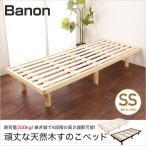 すのこベッド セミシングルベッド 木製ベッド ベッドフレーム ローベッド 高さ調整 組立簡単 ヘッドレス 一人暮らし 天然木すのこベッド シンプル 北欧