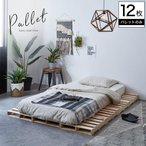 パレットベッド ダブルベッド 木製 杉 正方形 12枚 ベッド おしゃれ ベッドフレーム ダブルサイズ ローベッド すのこベッド 木製パレット DIY 男前 西海岸
